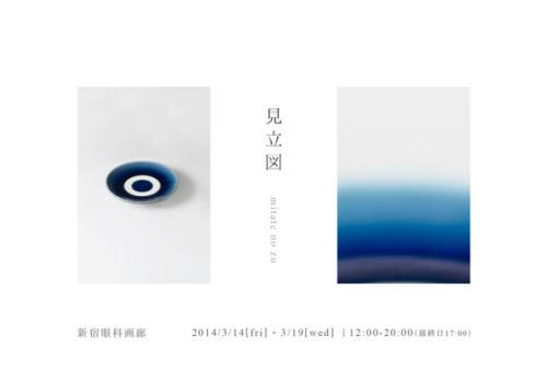 14_03_nakamuramayumi001