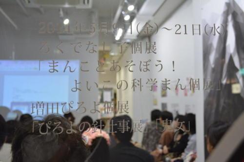 14_05_rokudenashiko061
