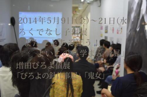 14_05_rokudenashiko062