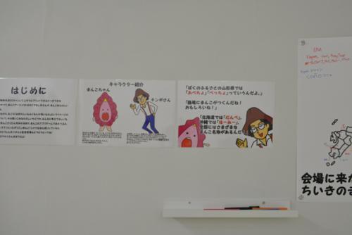 14_05_rokudenashiko066