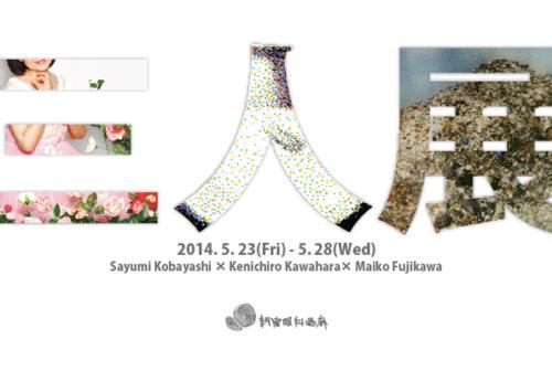 14_05_shashin3ninten001