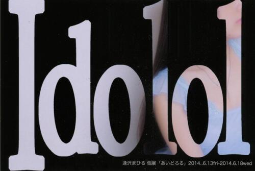 14_06_aizawa002