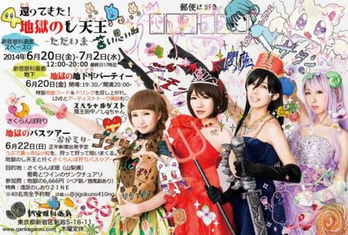 14_06_jigokunoshitennou001