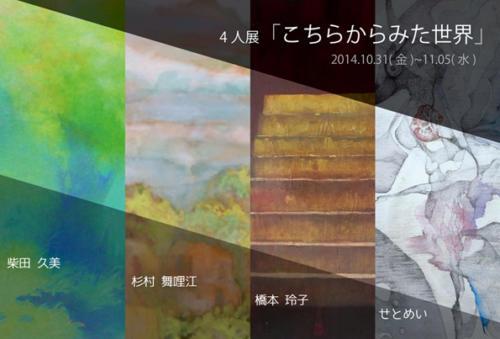 14_10_kotirakaramitasekai001