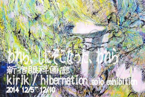 14_12_hibernation001