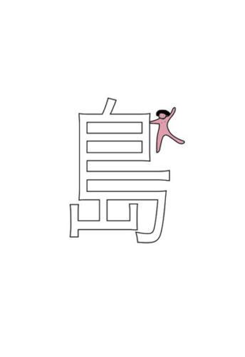 14_12_inagaki001
