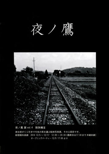 14_12_yorunotaka001