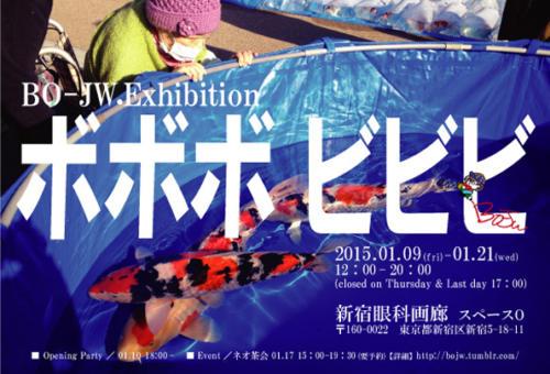 15_01_bo-jw001