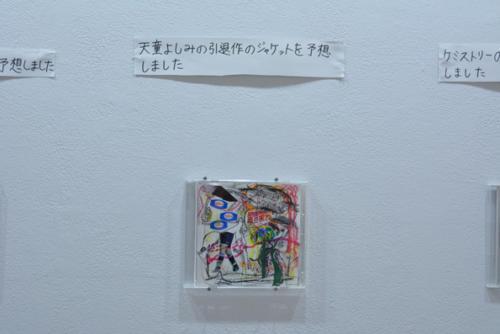 15_03_bokunou_aoyama042