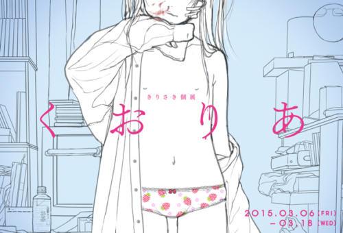 15_03_kirisaki001