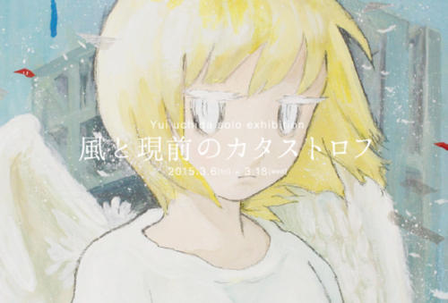 15_03_uchidayui001