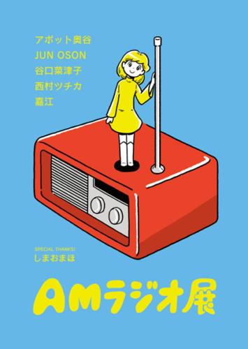 15_04_amradio001