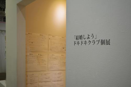 15_04_dokidoki002
