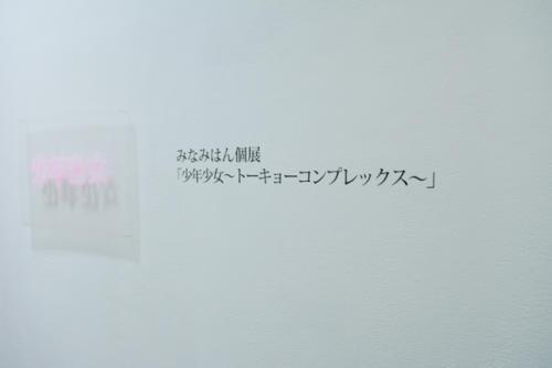 15_04_minamihan024