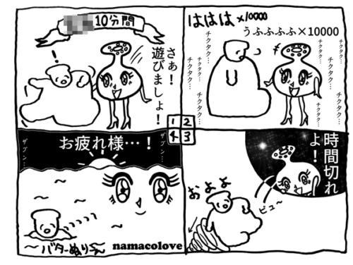 15_06_namako_nurie001