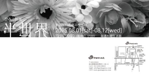 15_08_himiko001