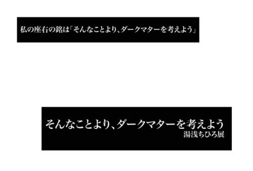 15_09_yuasa001
