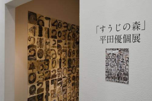 15_10_hirata002