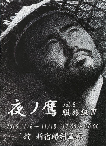 15_11_yorunotaka001