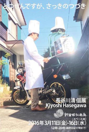 16_03_hasegawa001