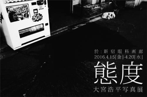 16_04_oomiya001
