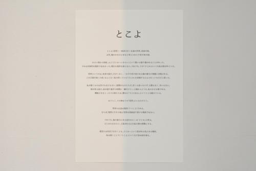 16_05_takahashiayumi013