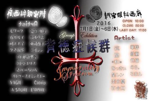 16_07_haitoku001