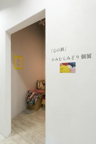 16_07_kamimuramidori002
