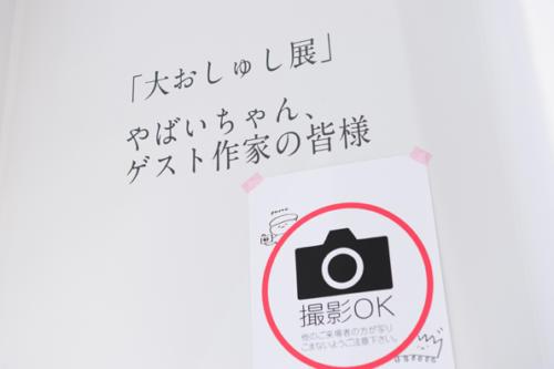 16_07_oshushi011