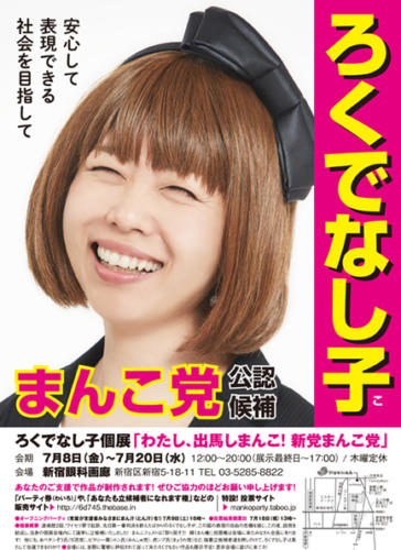 16_07_rokudenashiko001