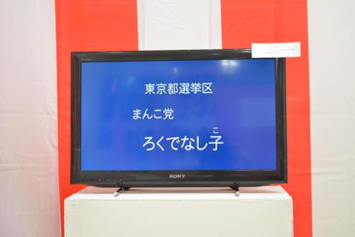 16_07_rokudenashiko021
