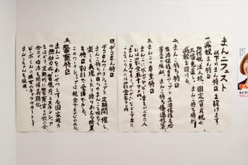 16_07_rokudenashiko025