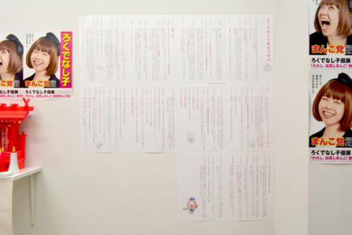16_07_rokudenashiko028