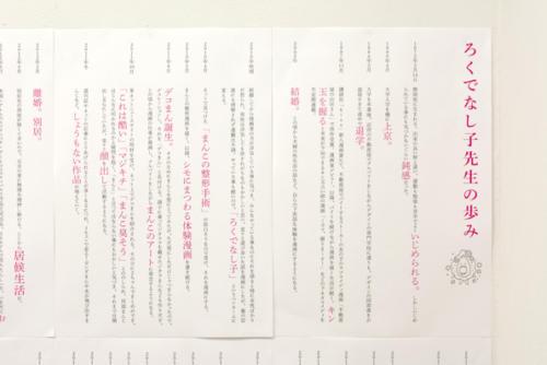 16_07_rokudenashiko029
