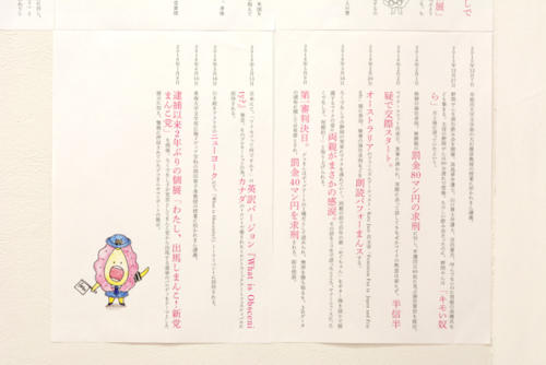 16_07_rokudenashiko033