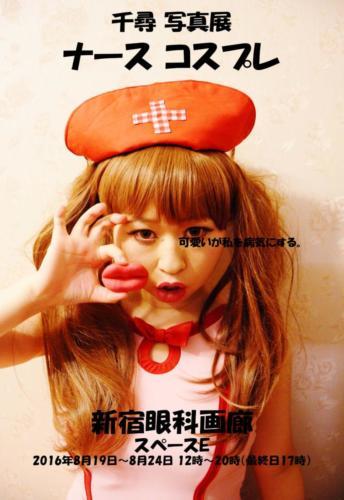 16_08_chihiro001