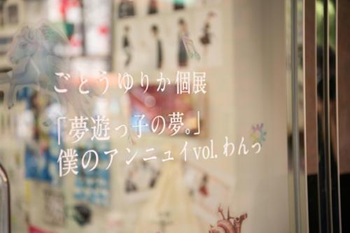 16_08_gotoyurika032