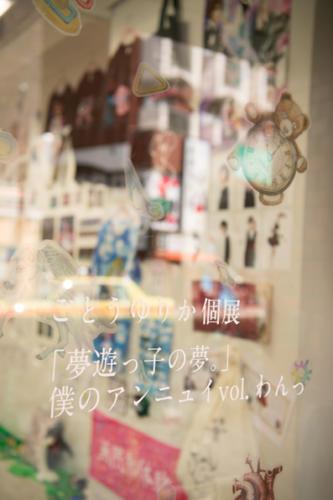 16_08_gotoyurika033