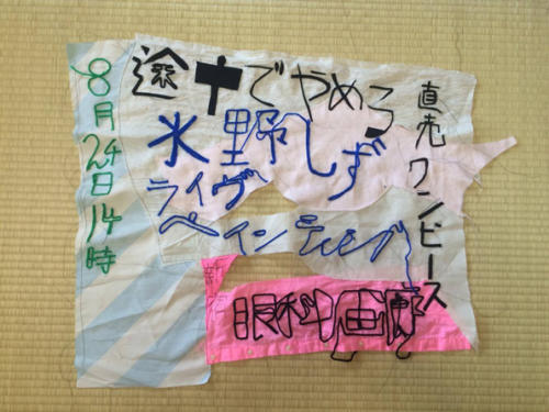 16_08_tochudeyameru001