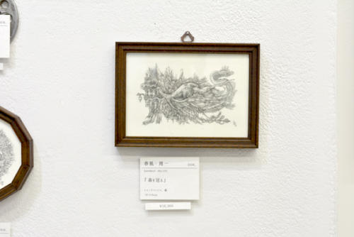 16_09_inshinseiyu019
