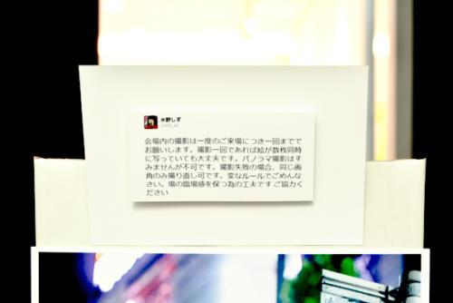 16_10_mizunoshizu004
