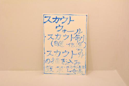 16_10_mizunoshizu051