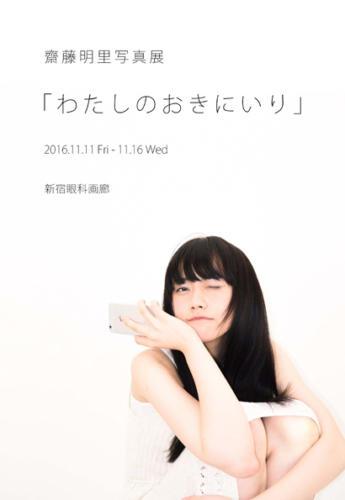 16_11_saitoakari001