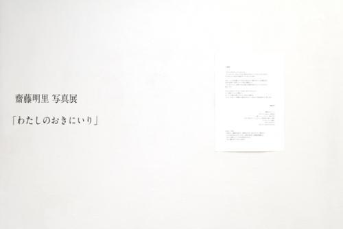 16_11_saitoakari006