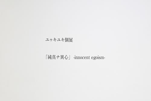 16_11_yukiyuki009