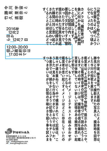 16_12_nabewokakomu002