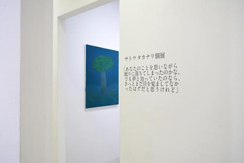 16_12_satotakanari002