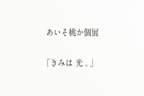 17_01_aisomomoka008