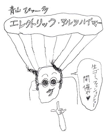 17_01_aoyamapyuta001