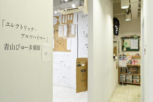 17_01_aoyamapyuta004